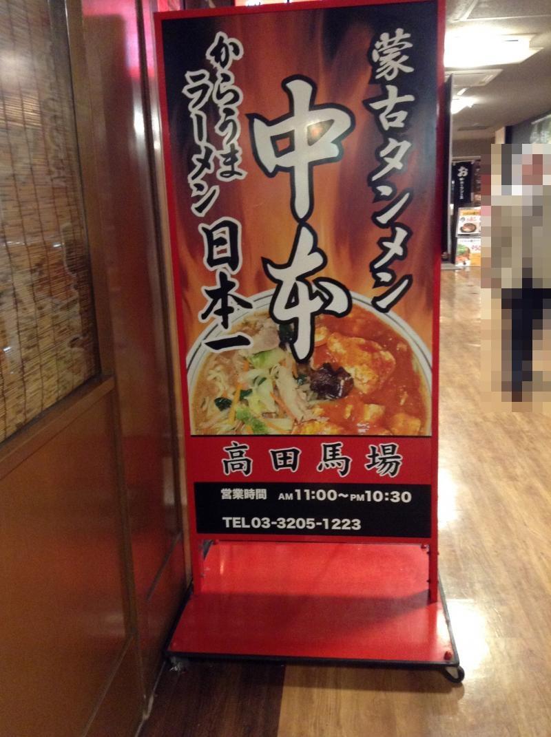 蒙古タンメン中本高田馬場店