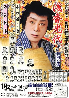 20080102asakaL.jpg