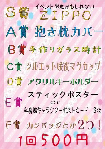 S賞ありくじぽっぷ