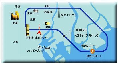 TOKYO CITY CRUISE