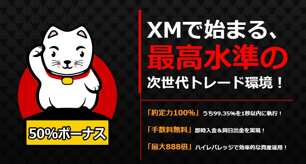 XMマーケット