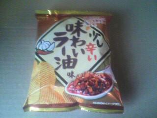 少し辛い 味わいラー油味(ポテトチップス)
