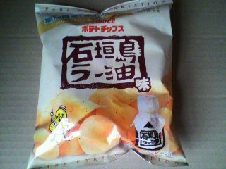 ポテトチップス 石垣島ラー油味