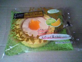 ロールケーキ(庄内産メロン果肉使用)