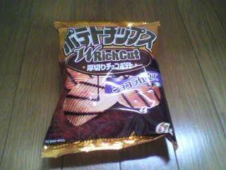 コイケヤ ポテトチップス Wリッチカット 厚切りチョコポテト~ショコラ仕立て~