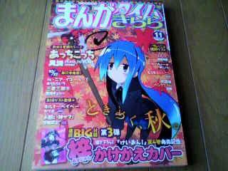 まんがタイム きらら&ヤングコミック 2010年11月号