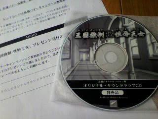 王国強制・性辱王女「エッチな書き下ろしオリジナルサウンドドラマCD」(非売品)