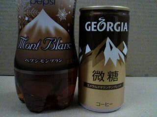 ペプシモンブランとジョージア エメラルドマウンテン微糖のパッケージが微妙に似ているような・・・