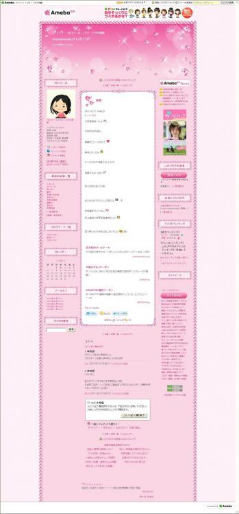 20110211 葛餅 imai
