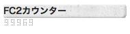 スクリーンショット 2012-04-15 22.37.21