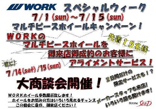 WORKスペシャルウィーク画像_R