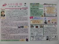 ABS通信10月号