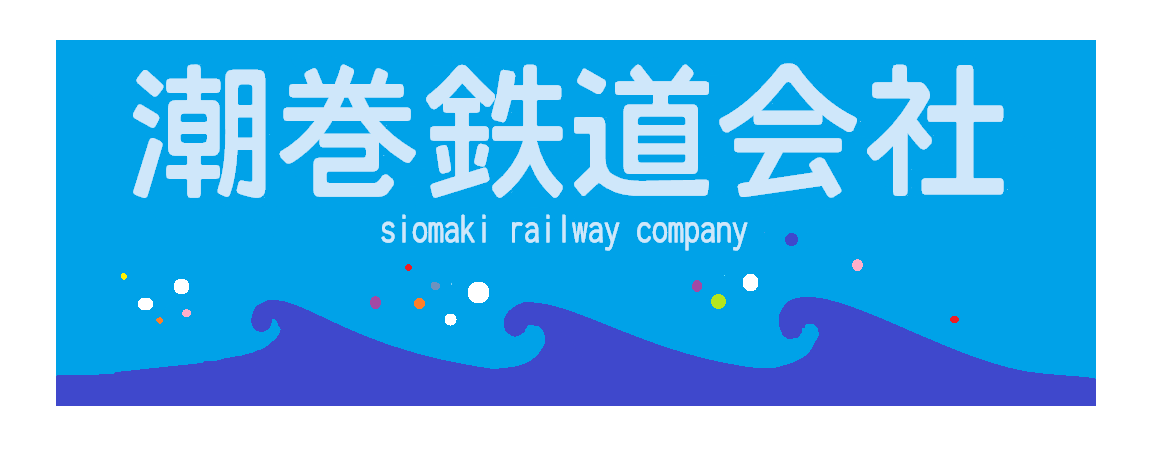 潮巻鉄道会社エンブレム