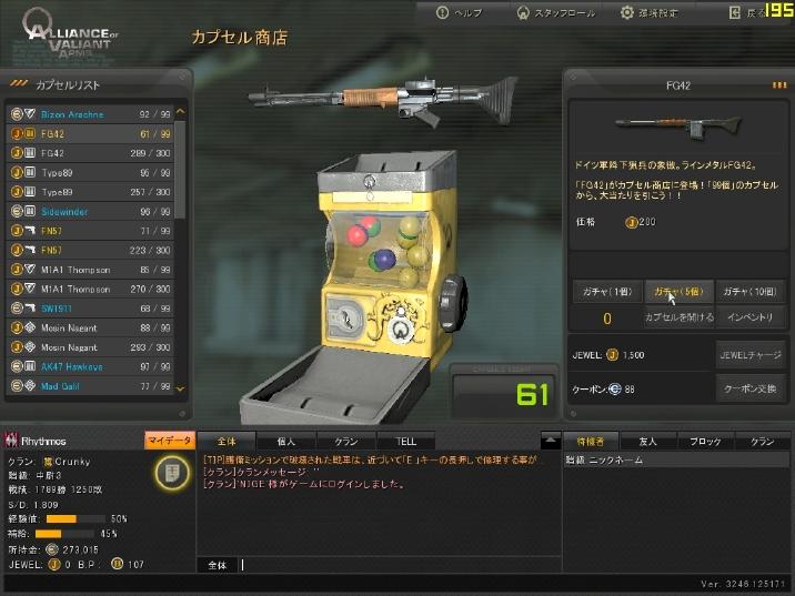 FG61こ