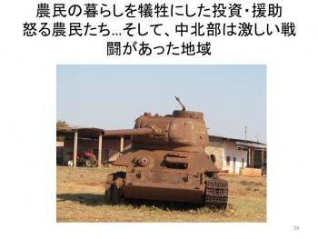 緊急勉強会モザンビーク(2013年12月6日最終版kokai)