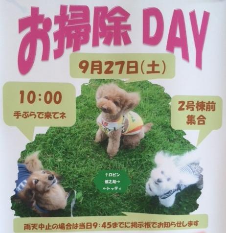 9月27日お掃除Day