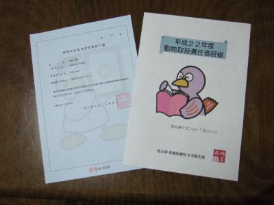 2010_1028動物取扱講習0002