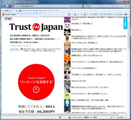bw_uploads_trustinjapan.png