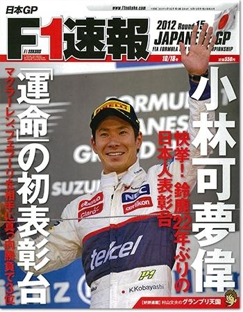 cover_20121012003227.jpg