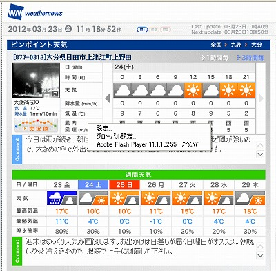 2012032302.jpg