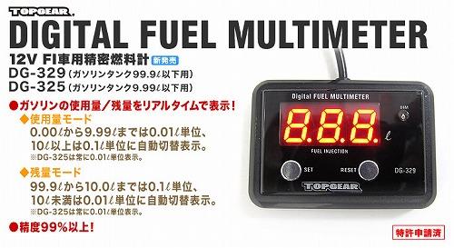 ガソリン計