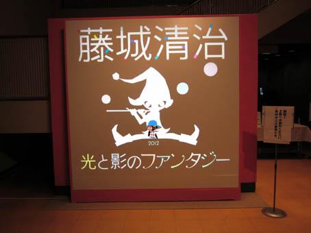 fseiji2.jpg
