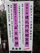 tyorakuji4.jpg