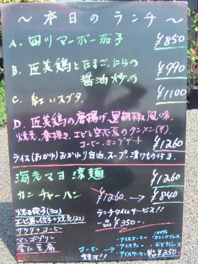 2010_0723ランチ