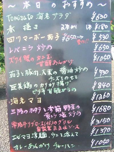 2010_0726本日のおすすめ