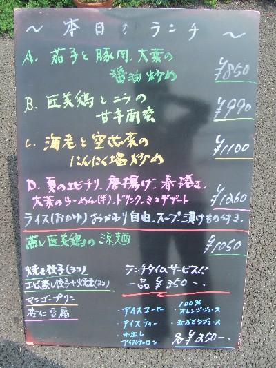 2010_0802ランチ