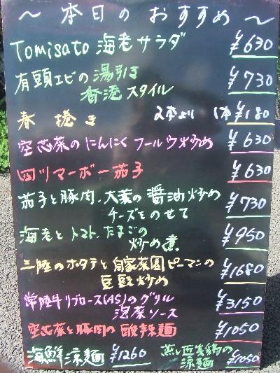 2010_0803おすすめ