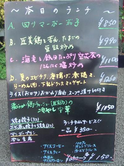 2010_0810ランチ