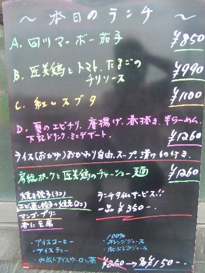 2010_0813ランチ