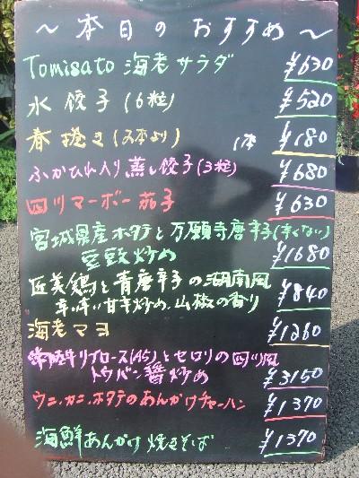 2010_0816おすすめ