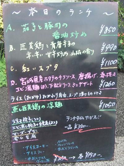 2010_0819ランチ