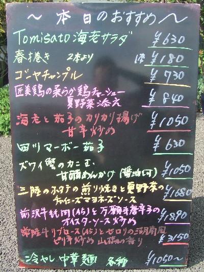 2010_0824おすすめ