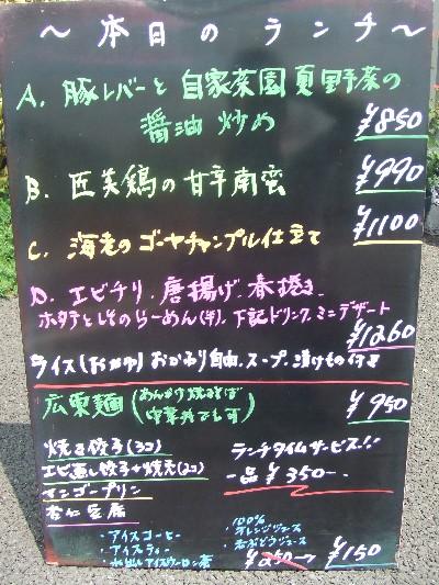2010_0826ランチ