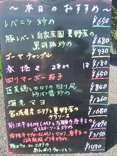 2010_0826おすすめ