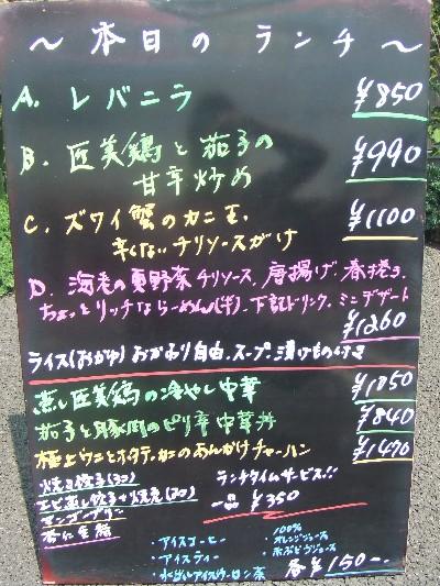 2010_0827ランチ