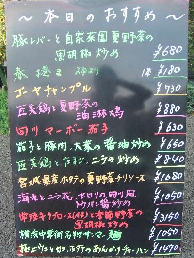 2010_0827おすすめ