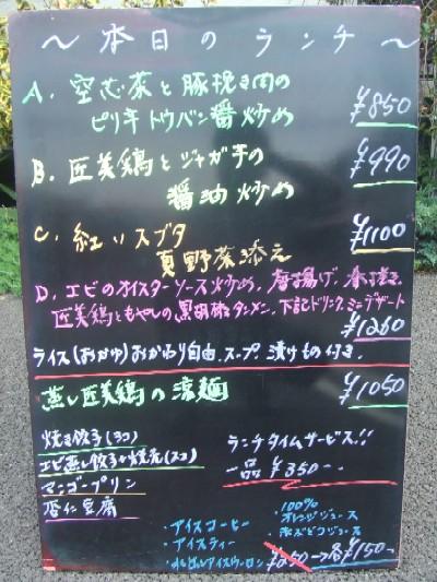 2010_0830ランチ