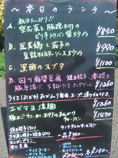 2010_0831ランチ