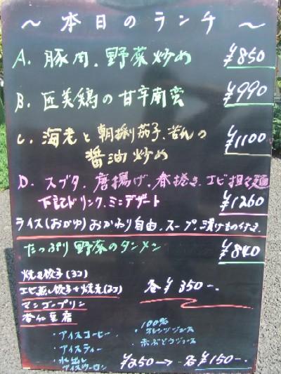 2010_0910ランチ