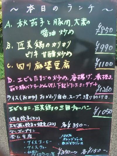 2010_0911ランチ