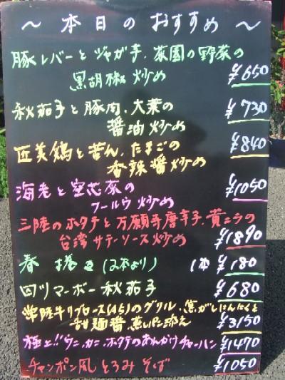 2010_0911おすすめ