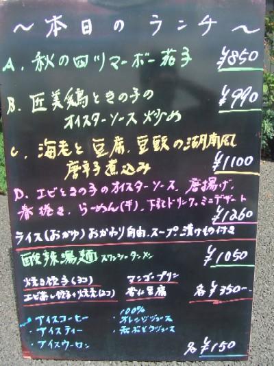 2010_0914ランチ