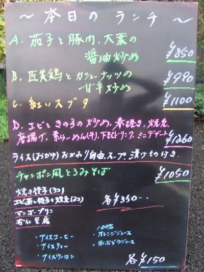 2010_0916ランチ