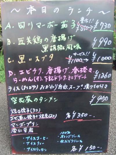 2010_0917ランチ