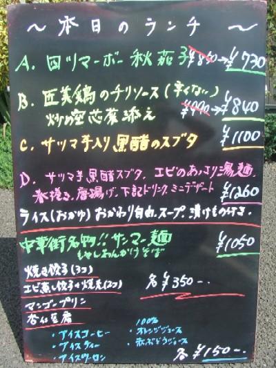 2010_0918ランチ