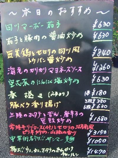 2010_0918おすすめ